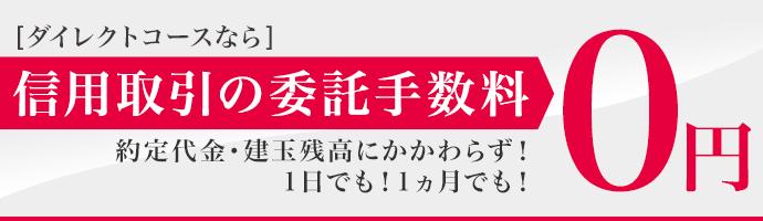 証券 トレード 日興 イージー