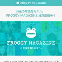 FROGGY MAGAZINE サンプル