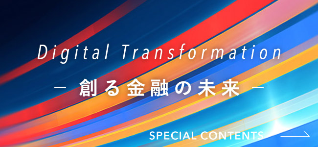Digital Transformation-創る金融の未来-