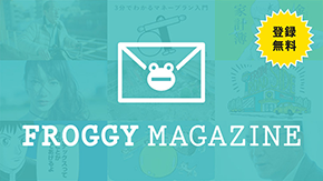 FROGGY MAGAZINE